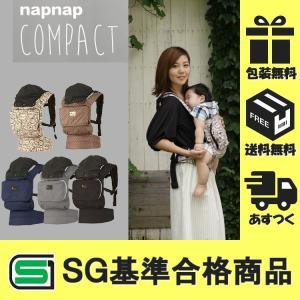 ナップナップ napnap 抱っこ紐/ベビーキャリー COMPACT (グレー/ブラック/ネイビー/ブルーチョコ/スタンプ)(送料・ラッピング無料)|akachan-station