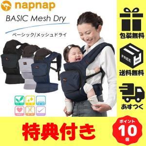 ナップナップ napnap 抱っこ紐/ベビーキャリー BASIC メッシュドライ (ネイビー/グレー/ブラック)(送料・ラッピング無料)|akachan-station