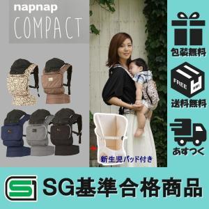 ナップナップ napnap 抱っこ紐/COMPACT 新生児パッド付 (グレー/ブラック/ネイビー/ブルーチョコ/スタンプ)(送料・ラッピング無料)|akachan-station