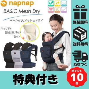 ナップナップ napnap 抱っこ紐/BASIC メッシュドライ 新生児パッド付 (ネイビー/グレー/ブラック)(送料・ラッピング無料)|akachan-station