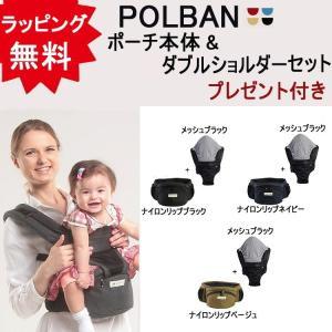 肩ベルトのない抱っこひも、POLBAN。ダブルショルダー付きで、長時間抱っこも快適です。