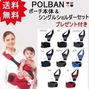 POLBAN専用の肩ベルトオプション!シングルショルダーで、赤ちゃんが急にねんねしても安心です。