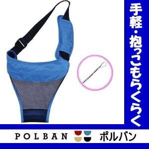 POLBAN ポルバン シングルショルダーパーツ単品(スカイブルー)(メール便)