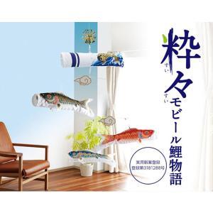 粋粋モビール 鯉物語・銀鱗セット60cm【鯉のぼり】【こいのぼり】錦鯉 akachandepart