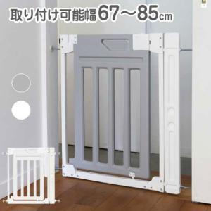 ベビーゲート つっぱりタイプ 67〜85cm 取付け簡単 セーフティゲート 安全ゲート 育児 子育て...