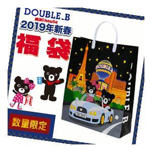 前年用在庫限りで終了になります 送料無料サービス 2019年新春福袋1万円 DOUBLE.B ダブル...