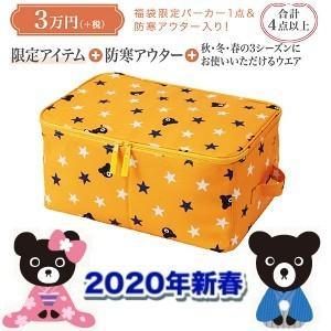 人気の前年用福袋 2020年新春福袋3万円 DOUBLE.B ダブルB 80cm〜150cm    ...