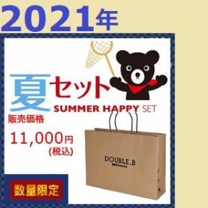 サマーパック 1万円 福袋 DOUBLE.B ダブルB 夏物セット 80cm〜150cm