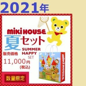 サマーパック 1万円 福袋 ミキハウス mikihouse ...