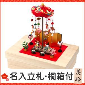 ひな人形 雛人形 収納飾り 桐箱セット 『つるし雛 卓上ミニ輪飾りわらべ雛』 送料無料