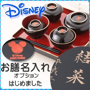 お食い初め 食器セット 初膳 日本製 ディズニー 名入れ可 送料無料
