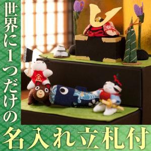 五月人形 鯉のぼり こいのぼり 室内 ちりめん 兜 収納段飾...
