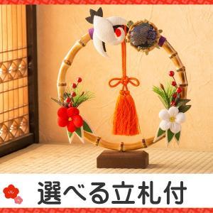 迎春 正月飾り 還暦 長寿 ちりめん 『竹の輪』 松竹梅 2...