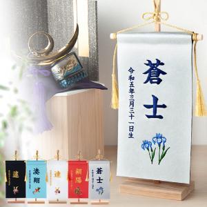 送料無料メール便 名前旗 五月人形 端午の節句 刺繍 男の子 サテン