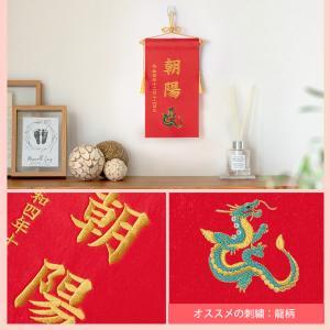 名前旗 五月人形 端午の節句 刺繍 男の子 サテン メール便送料無料|akacyann|12