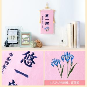 名前旗 五月人形 端午の節句 刺繍 男の子 サテン メール便送料無料|akacyann|14
