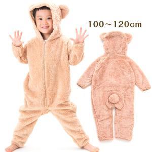 ba89c2f31a33b もこもこ キッズ 防寒着 着ぐるみクマ大寸 ベージュ くま 耳付き しっぽ コスプレ 子ども 100〜120cm 送料無料 子ども服