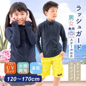 ラッシュガード 長袖 フルジップ UVカット 子供用 男児 女児【色】 ネイビー【サイズ】 120・...