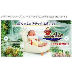 【People・ピープル】テディハグ プレミアムエア Teddy Hug Premium Air プ...