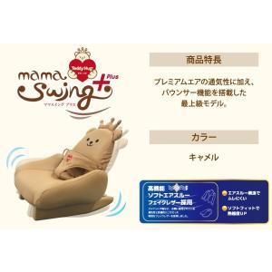 【ピープル】テディハグ ママスイング+(キャメル)Teddy Hug mama Swing+