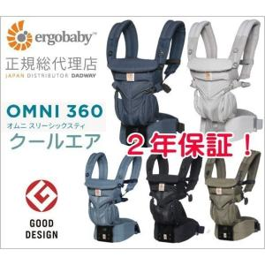 【DADWAY・ダッドウェイ】ergobaby・エルゴベビー ベビーキャリア OMNI オムニ 36...