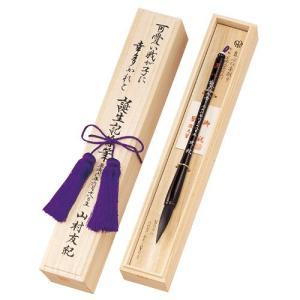筆軸:贈り言葉・生年月日・お名前が入ります。 桐箱:贈り言葉・生年月日・氏名が入ります。 ●仕様/桜...