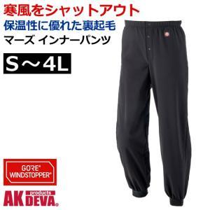 防風 保温 防寒 インナーパンツ ブラック 下衣(ズボン)のみ ウインドストッパーマーズ AK products DEVA|akagi-aaa