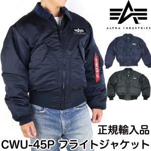 <アルファ フライトジャケット ジャンパー ALPHA CWU-45P>   ■ミリタリーフライトジ...