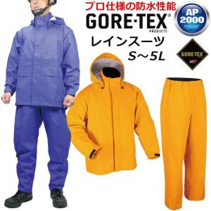 ゴアテックス レインスーツ AP2000 上下セット 完全防水 透湿防水 レインウェア|akagi-aaa