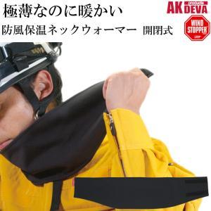 ネックウォーマー 開閉式 AK products DEVA 防風ウインドストッパー素材 メンズ 日本...