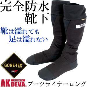 完全防水 ブーツライナー ロング AK products DEVA 防水 靴下 ゴアテックス 防水 ソックス|akagi-aaa
