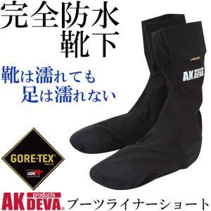 完全防水 ブーツライナー ショート AK products DEVA 防水 靴下 ゴアテックス 防水 ソックス|akagi-aaa