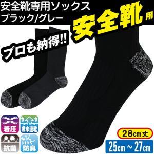 安全靴用 靴下 紳士向け ソックス ブラック(黒)/グレー 日本製 MB-SOX (ネコポス便可能:1個まで)|akagi-aaa