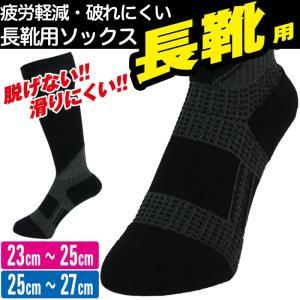 長靴でも脱げない靴下 長靴用 ソックス 黒(ブラック) 日本製 MB-SOX メンズ/レディース (ネコポス便可能:1個まで)|akagi-aaa