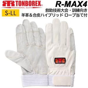 トンボレックス レスキューグローブ R-MAX4 羊革&合成皮革手袋 ハイブリッドグローブ TONBOREX 消防手袋(ネコポス便可能:2個まで)|akagi-aaa