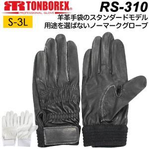 トンボレックス レスキューグローブ RS-310 羊革手袋 用途を選ばないノーマークタイプグローブ TONBOREX 消防手袋(ネコポス便可能:2個まで)|akagi-aaa