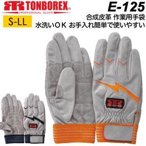 トンボレックス レスキューグローブ E-125 作業性の良さで人気の人工皮革手袋 ガンカット TONBOREX 消防手袋(ネコポス便可能:2個まで)|akagi-aaa