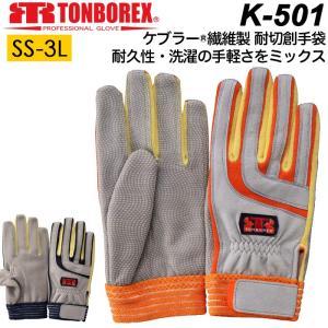 トンボレックス レスキューグローブ K-501 ケプラー繊維/人工皮革 厚手作業用手袋 TONBOREX 消防手袋(ネコポス便可能:1個まで)|akagi-aaa