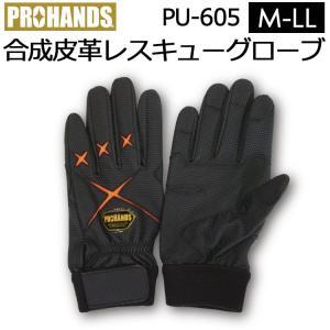 プロハンズ 富士グローブ PROHANDS PU-605 合成皮革 作業用手袋 ブラック×オレンジ色 M〜LLサイズ (ネコポス便可能:2個まで)|akagi-aaa