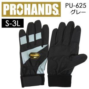 プロハンズ 富士グローブ PROHANDS PU-625 合成皮革 作業用手袋 ブラック×ブルーグレー色 S〜LLサイズ 洗濯可能(ネコポス便可能:2個まで)|akagi-aaa