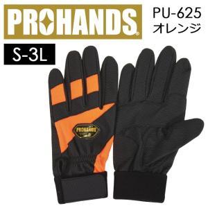 プロハンズ 富士グローブ PROHANDS PU-625 合成皮革 作業用手袋 ブラック×オレンジ色 S〜LLサイズ 洗濯可能(ネコポス便可能:2個まで)|akagi-aaa