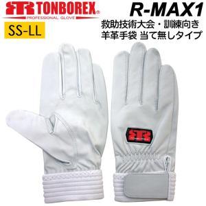トンボレックス レスキューグローブ R-MAX1 羊革手袋 シルバーホワイト色 競技用グローブ TONBOREX 消防手袋(ネコポス便可能:2個まで)|akagi-aaa