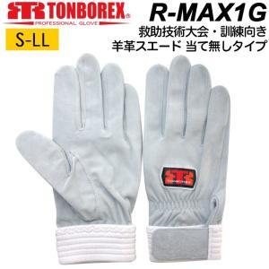 トンボレックス レスキューグローブ R-MAX1G 羊革手袋 シルバーホワイト色 競技用グローブ TONBOREX 消防手袋(ネコポス便可能:2個まで)|akagi-aaa