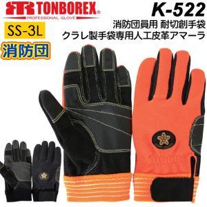 トンボレックス レスキューグローブ K-522 消防団 災害活動用 ケブラー手袋 TONBOREX 消防手袋|akagi-aaa
