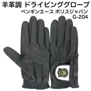 ドライビンググローブ 羊革調 G-204 ペンギンエース ポリスジャパン ブラック ドライブ/バイク/車/運転/手袋(ネコポス便可能:2個まで)|akagi-aaa