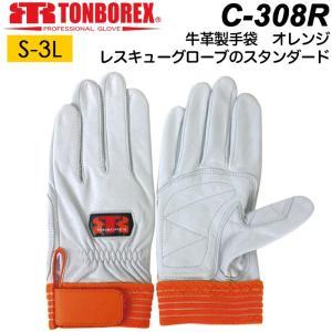 トンボレックス レスキューグローブ C-308 牛革手袋 消防 救助 競技 大会 訓練 TONBOREX(ネコポス便可能:2個まで)|akagi-aaa