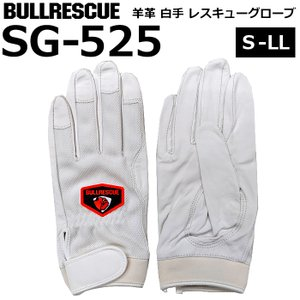 ブルーレスキュー 手袋 レスキューグローブ 消防手袋 SG-525 羊革手袋 BULLRESCUE 軽量/速乾/ホワイト(白)/救助大会/消防団(ネコポス便可能:2個まで)|akagi-aaa