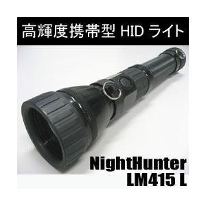 高輝度 携帯型 HIDライト NightHunter LM415L 防塵防水性能IPX6等級適合 充電式 光束1200ルーメン|akagi-aaa