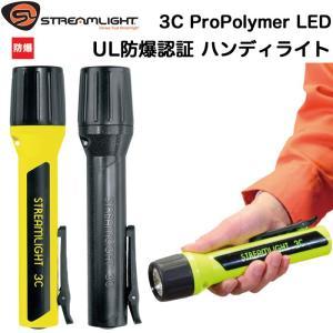 ストリームライト 3C 防爆ハンドライト LED STREAMLIGHT ProPolymer UL防爆認証 生活防水 ブラック/WSL33302 イエロー/WSL33202|akagi-aaa