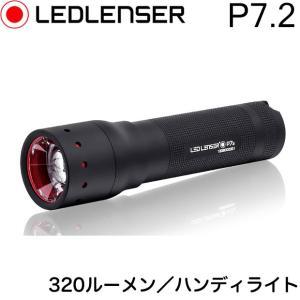 LED LENSER レッドレンザー P7.2 (9407) 320ルーメン P7後継モデル LEDハンディライト 日本正規品|akagi-aaa